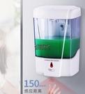 皂液器感應洗手液器自動洗手液機壁掛式洗手機智慧e家用商用【全館免運】