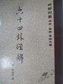 【書寶二手書T7/命理_I1U】六十四卦經解_朱駿聲