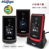 保固一年『鴻基 Hugiga T33 老人機』聯強貨 4G摺疊手機 大字鍵 大字體 孝親手機 (贈配件包+腰掛皮套)