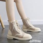 馬丁靴女英倫風2020夏季薄款百搭平底短靴切爾西瘦瘦靴子透氣網靴 Cocoa