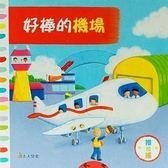 【上人】好棒的機場(推拉書)【推拉轉 操作最滑順的玩具書】