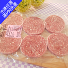 【美福】9號原味漢堡排(6片/包)