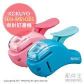 【配件王】現貨 KOKUYO Harinacs SLN-MSH305 無針訂書機 釘書機 5張 免針 省力型 環保