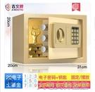 保險箱保險櫃家用小型隱形小保險箱迷你指紋密碼箱辦公室檔全鋼防盜床 大宅女韓國館YJT