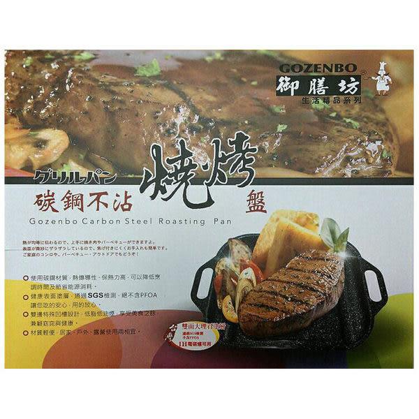 【御膳坊】碳鋼不沾燒烤盤I904N 台灣製(適用黑晶爐HD4990、瓦斯爐、電磁爐) ★免運費
