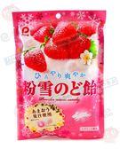 《松貝》派恩粉雪草莓喉糖70g【4902435012237】ca34