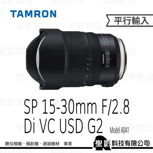 Tamron (A041) SP 15-30mm F/2.8 Di VC USD G2 F2.8超廣角變焦鏡 (3期0利率)【平行輸入】WW
