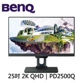 BenQ PD2500Q 專業設計繪圖螢幕 25吋 2K QHD