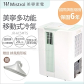 加碼送扇形版 美寧旗艦級透涼移動冷氣機JR-AC5MT 綠色【送排風管+窗隔板90CM(45CM兩片)