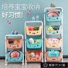 玩具收納 兒童玩具收納架行動櫃幼兒寶寶整理架子置物箱大容量多層超大神器【全館免運】