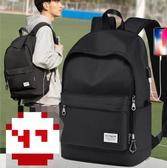 背包男士雙肩包大容量電腦旅行時尚潮流大學生高中生初中學生書包[快速出貨]