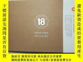 二手書博民逛書店罕見騰訊:18週年珍藏版Y16695 騰訊 騰訊