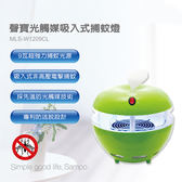 SAMPO聲寶9瓦光觸媒吸入式捕蚊燈MLS-W1209C-生活工場