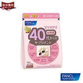 【海洋傳奇】【日本出貨】FANCL 芳珂  40代 女性營養補給品 30包入