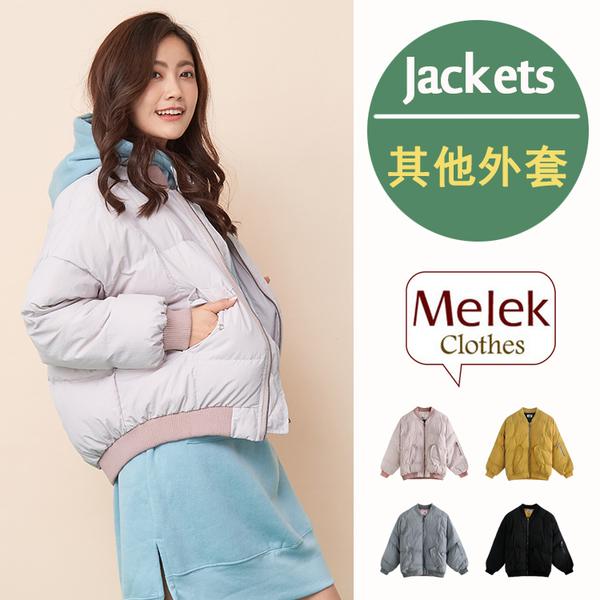 Melek 外套類 (共4色) 現貨【B12161121-0801~0804】女鋪棉外套澎短版 飛行外套