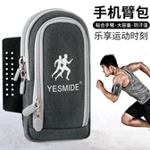 跑步手機臂包臂套男女通用運動手機包