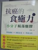 【書寶二手書T6/哲學_ZFZ】抗癌的食癒力:小分子褐藻醣膠_張慧敏