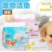 犬用尿布 寵物大號狗尿片愛麗絲尿墊子尿布尿不潔墊加厚除臭【甲乙丙丁生活館】