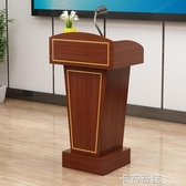 演講台迎賓台接待台發言培訓台導購台教師講台婚慶主持台廠家直銷 可然精品