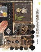 (二手書)花岡瞳個性生活縫紉書