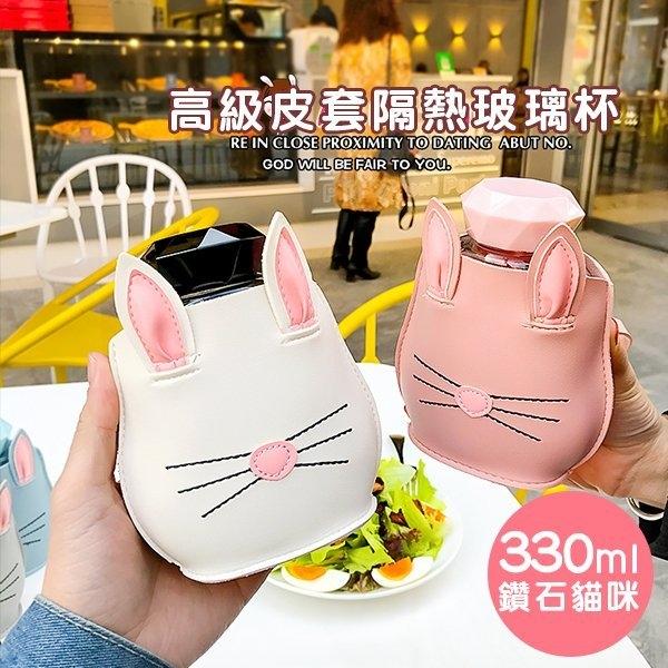 水杯 鑽石香水造型貓咪加厚玻璃水杯330ml 花茶 水壺運動【KCG182】123ok