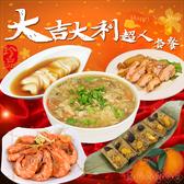 【預購+現貨-大口市集】2020大吉大利超人套餐年菜組3-5人份(5件/組)