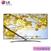 【LG樂金】55型 IPS面板 AI語音物聯網電視《55UN8100PWA》原廠全新公司貨保固2年