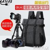 佳能尼康相機包後背攝影包單反背包多功能防水大容量男女便攜索尼 雙十一全館免運