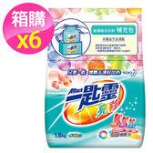 一匙靈 亮彩超濃縮洗衣粉補充包1.6KG x 6入