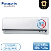 [Panasonic 國際牌]8-10坪 K系列 變頻冷暖壁掛 一對一冷氣 CS-K63BA2/CU-K63BHA2