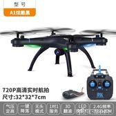 遙控飛機高清航拍直升機充電兒童無人機玩具飛行器多色小屋YXS