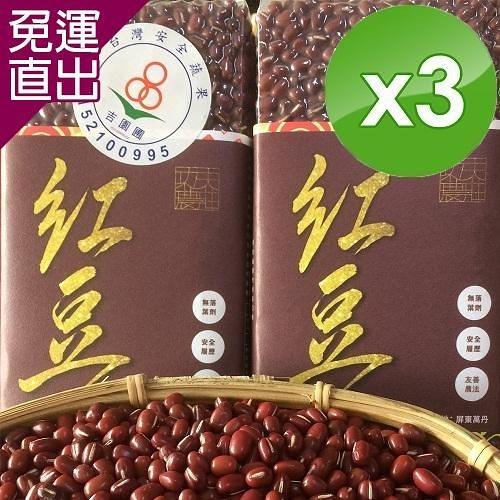 功夫紅豆 萬丹產銷班高雄9號紅豆 3入組【免運直出】