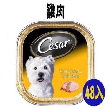 Cesar 西莎餐盒 雞肉口味 100g X 48入