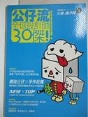 【書寶二手書T3/嗜好_GNW】公仔流-全球設計師30傑!_跋折羅團