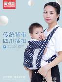 傳統嬰兒四爪背帶前抱后背式老式寶寶小孩背帶四季通用款透氣輕便『小淇嚴選』