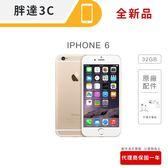 ☆胖達3C☆全新品 2018 APPLE IPHONE 6 IP6 32G A1586 金 高價收購手機 歡迎自取