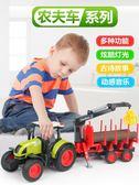 全館83折大號兒童農場玩具車農用拖拉機運輸慣性汽車工程車收割機模型男孩