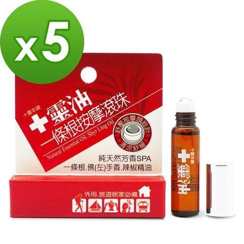 【十靈本舖】十靈油一條根精油滾珠(5ml/瓶) 5瓶組