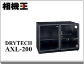 收藏家 AXL-200 電子防潮箱〔高承載電子防潮 163公升〕公司貨 免運【年後1/30陸續出貨】