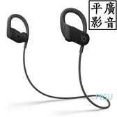 平廣 送袋 Beats Powerbeats 黑色 藍芽耳機 高機能無線耳機 台灣蘋果公司貨保固一年 正 2020年版