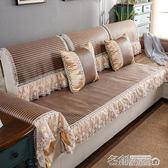 沙發罩 歐式藤席沙發墊夏季冰絲涼席客廳布藝沙發涼墊防滑坐墊子全包全蓋 名創家居館