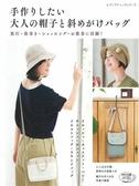 大人時髦帽款與肩背包裁縫設計作品26款