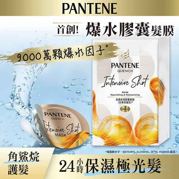 潘婷高濃保濕膠囊髮膜(密集修護型)12MLX6