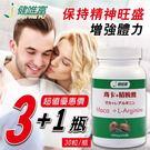 【健唯富】瑪卡+精胺酸(30粒x3+1瓶...
