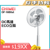 【防疫通風就靠我】CHIMEI奇美 16吋 DC馬達微電腦ECO 立扇風扇(豪華款) DF-16B0ST