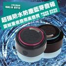 【HANLIN-BTF12 】防水7級-震撼重低音懸空喇叭自拍音箱-超強防水等級 IP67 (可潛水1M)@桃保科技