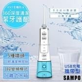 【SAMPO聲寶】USB充電行動沖牙機/洗牙機(WB-N1802NL)攜帶式