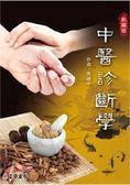 中醫診斷學 新編版