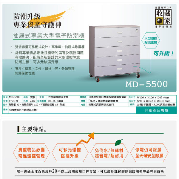 桃保科技@收藏家 MD-5500 辦公室專業電子防潮櫃