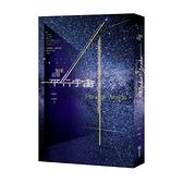 平行宇宙:穿越創世.高維空間和宇宙未來之旅(新版)